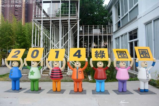 2014綠圈圈生活藝術祭(活動已結束)-0DSC_9872.jpg