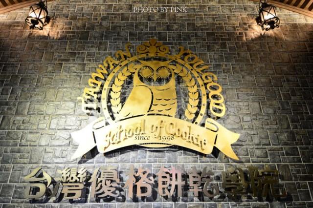 台灣優格餅乾學院-1DSC_6030.jpg