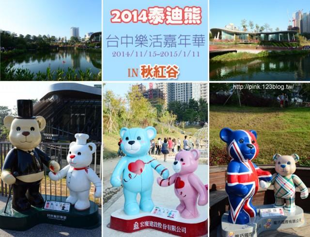2014泰迪熊台中樂活嘉年華(活動已結束)-1.jpg