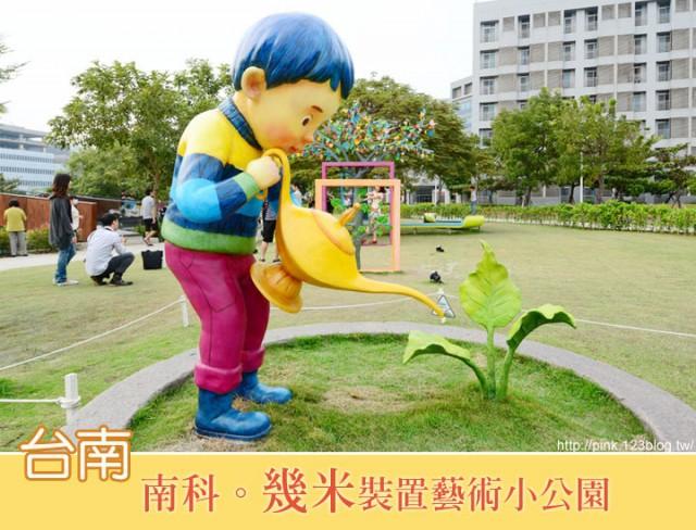 台南南科幾米公園-1.jpg
