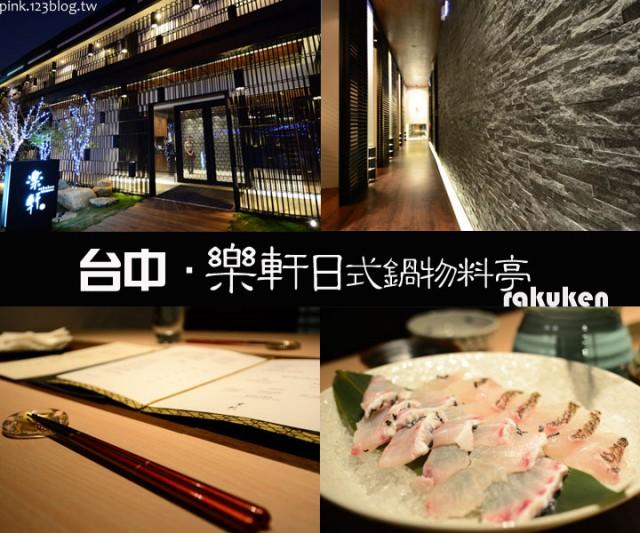 台中樂軒日式鍋物料亭-1.jpg