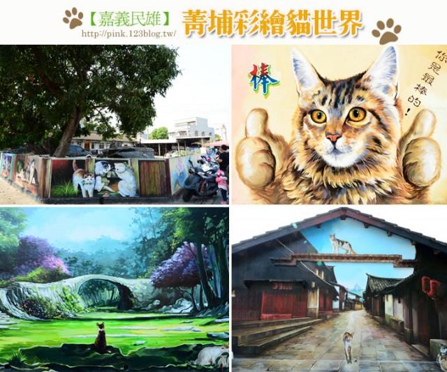 民雄菁埔貓世界-1.jpg