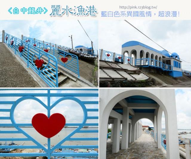台中麗水漁港-1.jpg