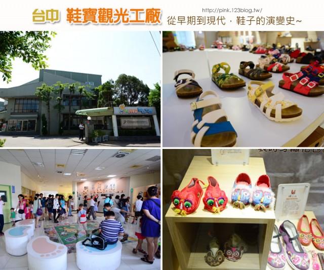鞋寶觀光工廠-1.jpg