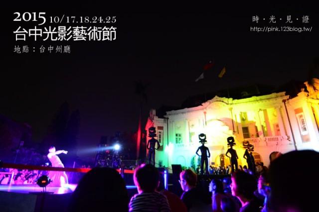 2015台中光影藝術節(活動已結束)-1.jpg