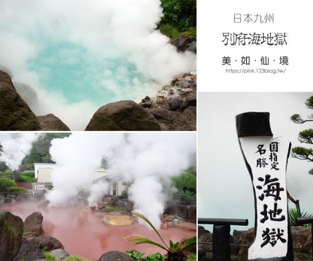 九州別府海地獄-1.jpg
