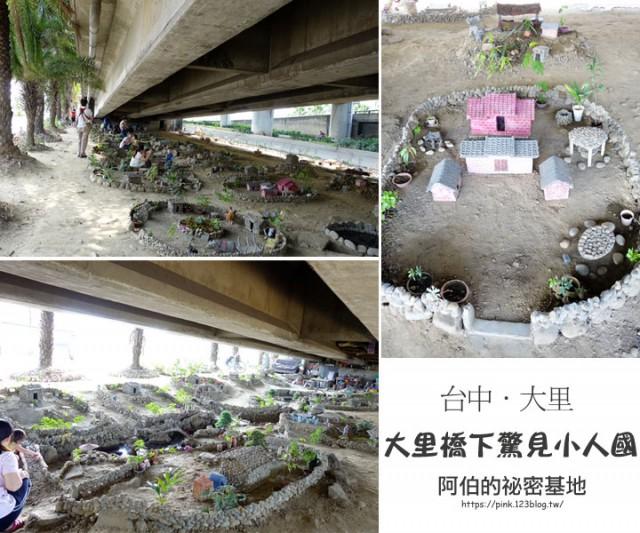 中投公路驚見小人國-1.jpg