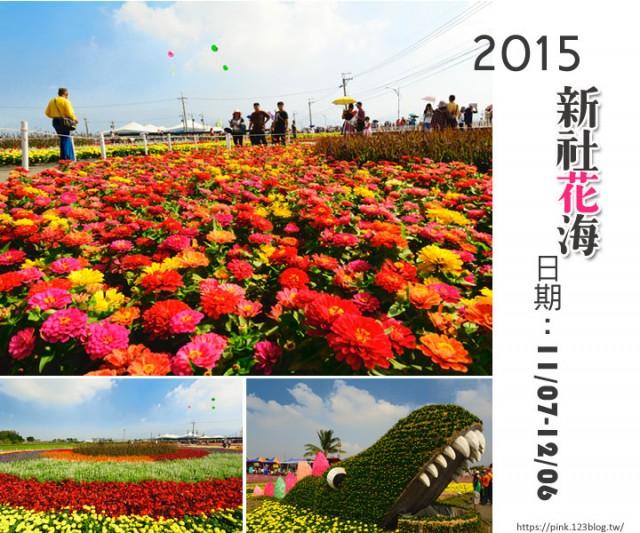 2015新社花海節(活動已結束)-1.jpg