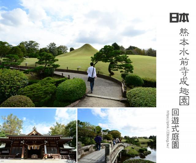 熊本水前寺成趣園-1.jpg
