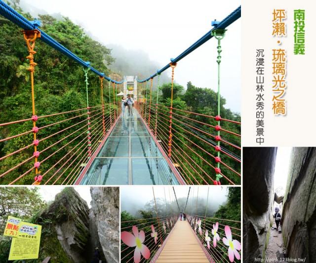 信義坪瀨琉璃光之橋-1.jpg