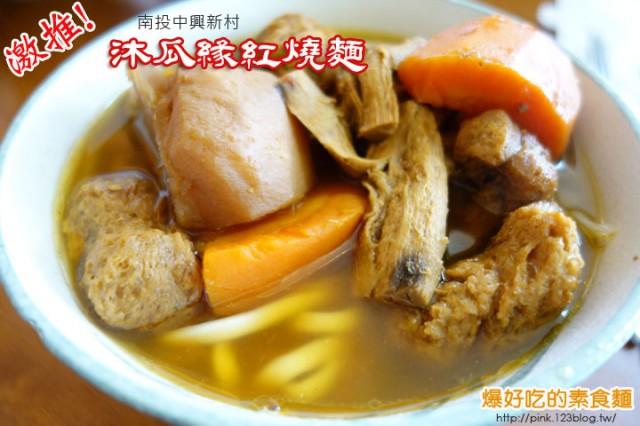 沐瓜緣紅燒麵-1.jpg