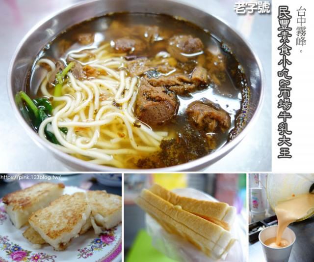 民豐素食小吃&市場牛乳大王-1.jpg