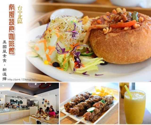 南風蔬食咖啡館-1.jpg