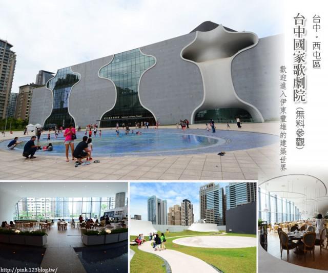 臺中國家歌劇院-1.jpg