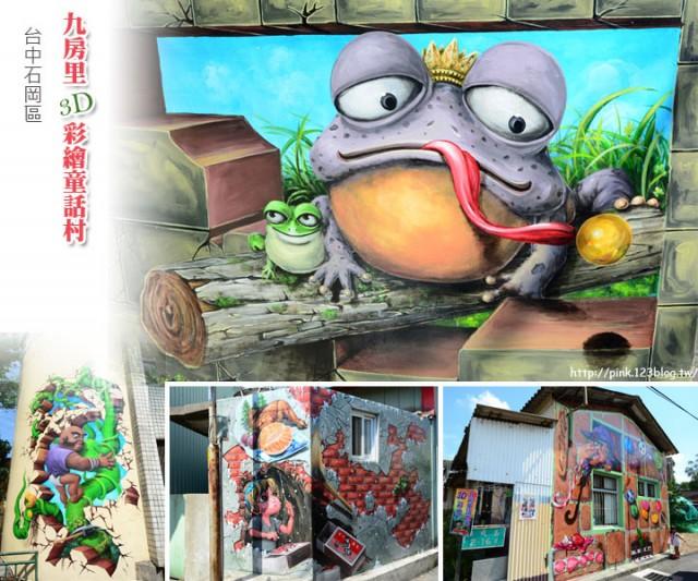 九房里3D立體彩繪童話村-1.jpg