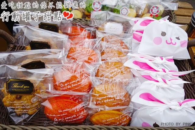 行動罐子甜點-1.jpg