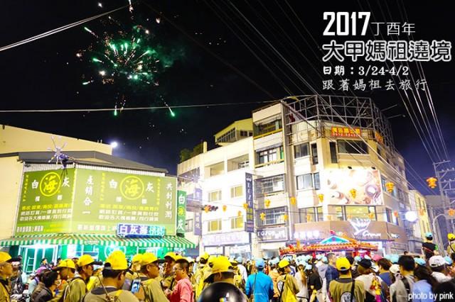 2017大甲媽祖遶境(活動已結束)