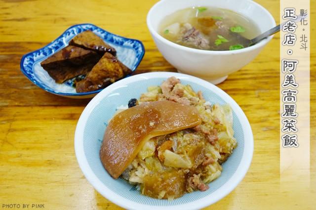 北斗阿美高麗菜飯-1.jpg