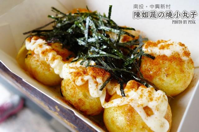 陳姐蔬の燒小丸子-1.jpg