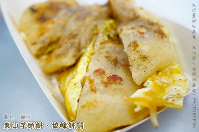 員林東山芋頭餅-1.jpg