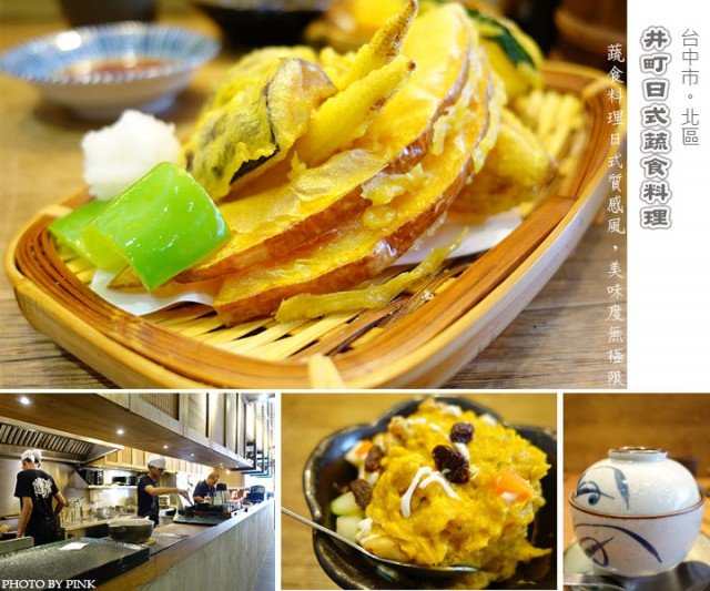 井町日式蔬食料理-1.jpg