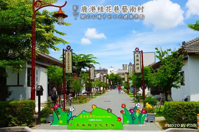 鹿港桂花巷藝術村-1.jpg