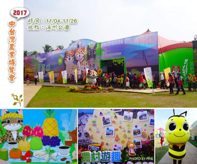 2017中台灣農業博覽會,11月4日盛大登場!(圖多)-1.jpg