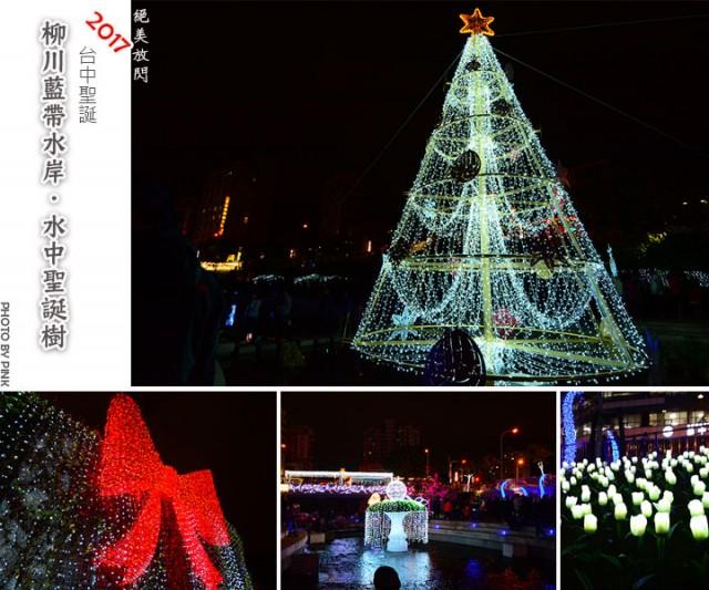 柳川藍帶水岸.水中聖誕樹-1.jpg