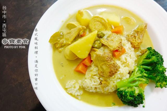 多寶素食.南洋異國料理-1.jpg