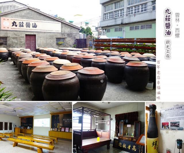 丸莊醬油觀光工廠-1.jpg