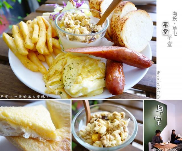 早堂早午餐店-1.jpg