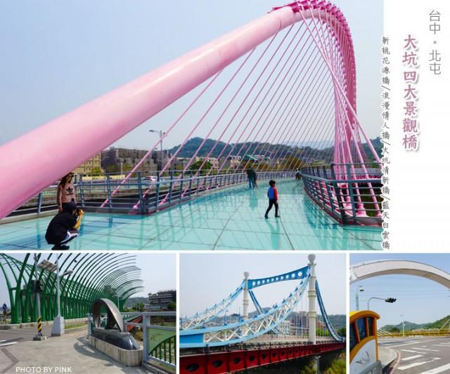 大坑四大景觀橋-1.jpg
