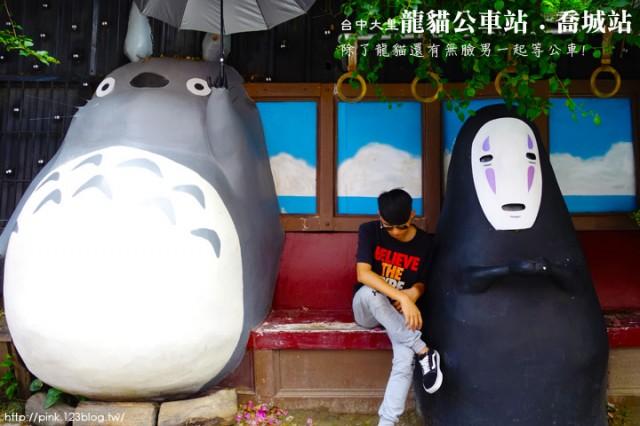 大里龍貓公車站-1.jpg