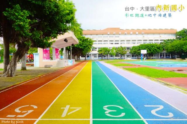 大里內新國小(彩虹跑道)-1.jpg