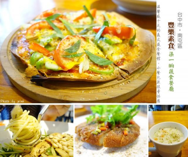 豐樂素食-柒一晌蔬食餐廳-1.jpg