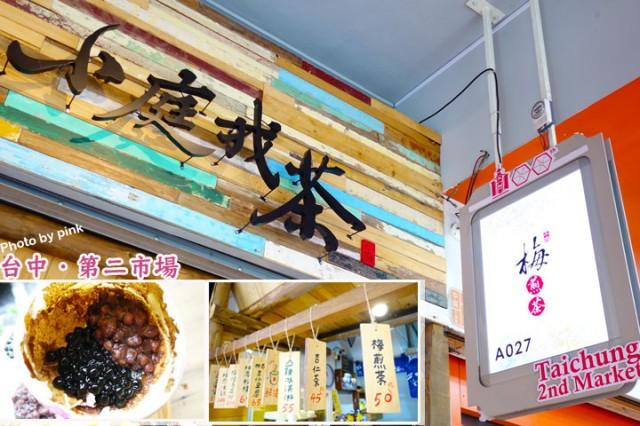 台中小庭找茶-1.jpg