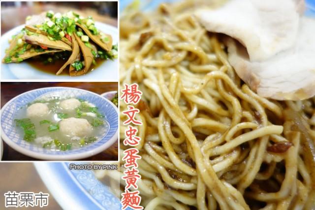 楊文忠蛋黃麵-1.jpg