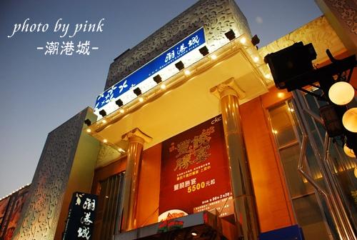 潮港城國際美食館-0DSC_0475.jpg