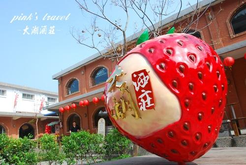 【大湖酒莊】buy草莓伴手禮