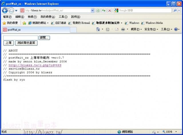 postWait_zz 上傳等待範例 (javascript)