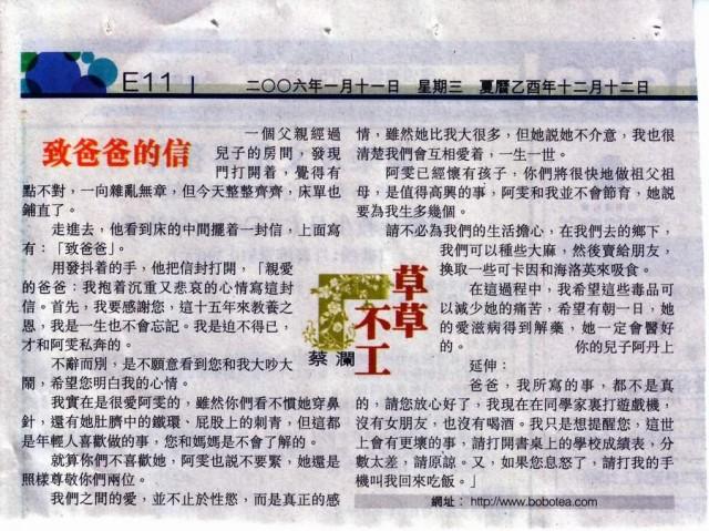 致爸爸的信-newspaper00021.jpg