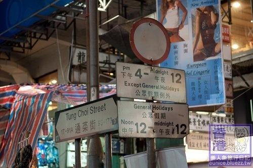 女人街(通菜街)殺殺殺-涼茶、龜苓膏............香港旅行-01.jpg