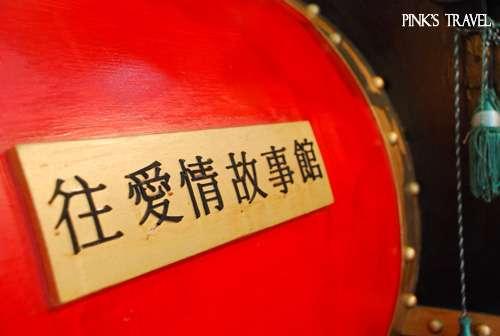【愛情故事館】-大黑松小倆口