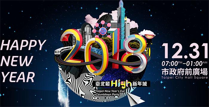 00-2018台北跨年.jpg