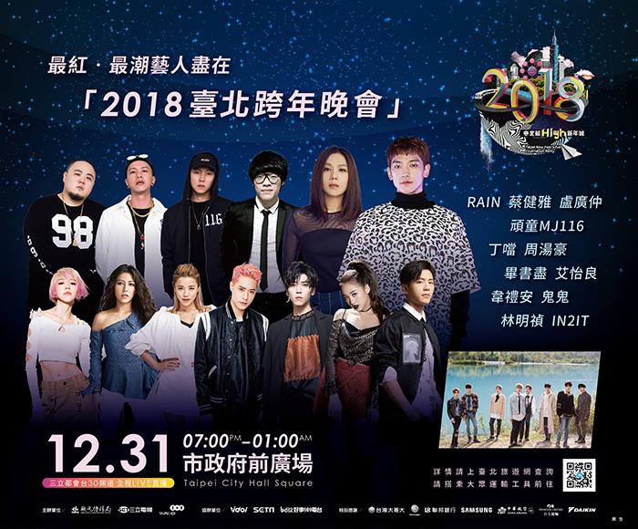 2018台北跨年.jpg