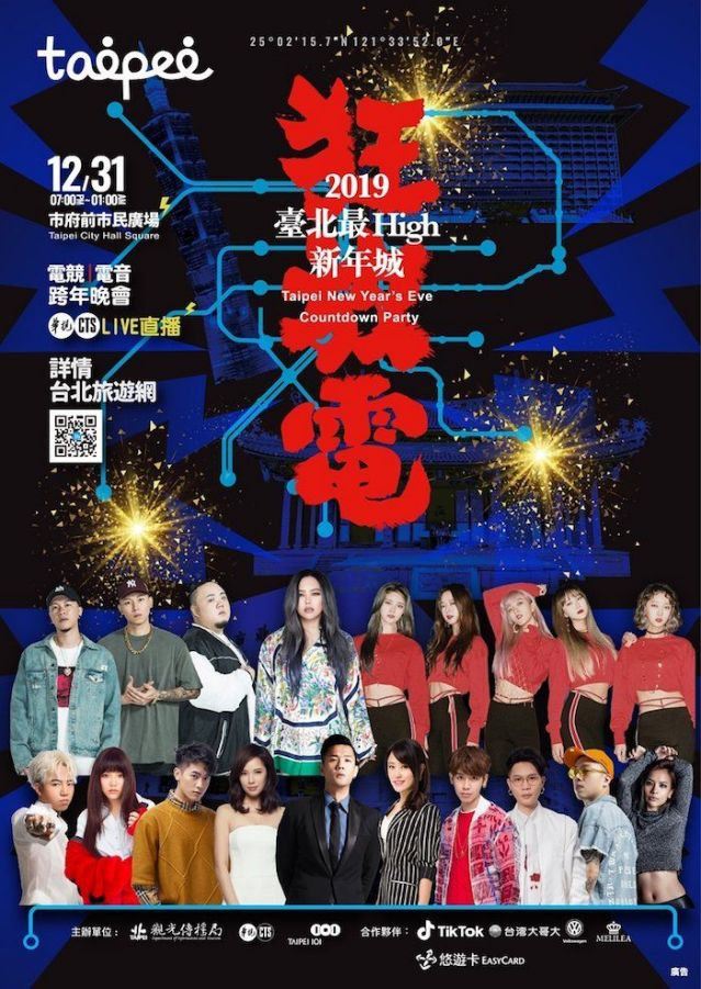 00-2019台北跨年.jpg