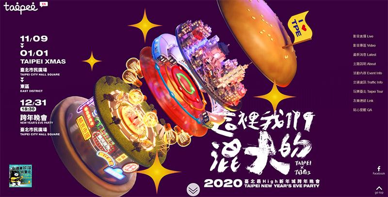 2020台北跨年.jpg