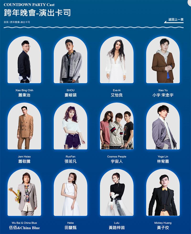 02-2021台北跨年卡司.jpg