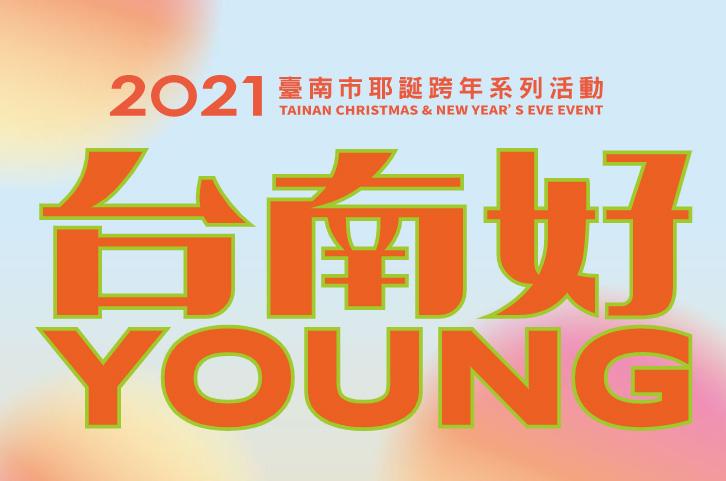 2021台南跨年.jpg
