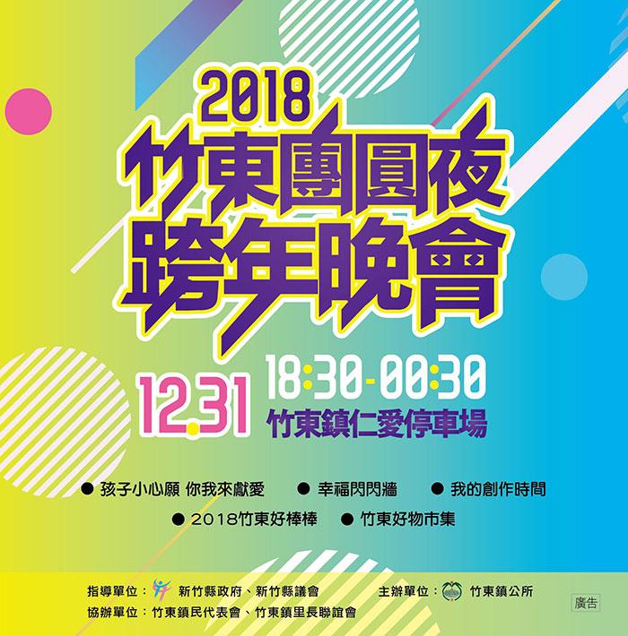 00-2018竹東跨年晚會.jpg
